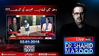 Live with Dr.Shahid Masood | 02-January-2018 | Shahbaz Sharif | Nawaz Sharif | Donald Trump |