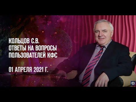 Кольцов С.В. «Ответы на вопросы пользователей КФС» 25.02.20