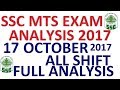 SSC MTS EXAM 2017   17 OCTOBER 2017   ALL SHIFT ANALYSIS