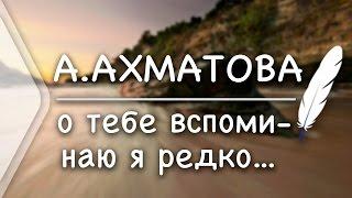 А. Ахматова - О тебе вспоминаю я редко... (Стих и Я)
