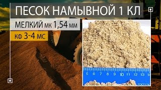 ПЕСОК НАМЫВНОЙ Жёлтый МЕЛКИЙ 1 класса мк 1,54 мм кф 3-4 мс. Карты намыва.(Песок намывной Жёлтый мелкий 1 класса мк 1,54 мм кф 3-4 мс. Карты намыва. Песок намывной добывается при разрабо..., 2017-01-13T20:33:30.000Z)