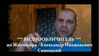 КОЛЕКЦИОНЕР ЧУЖИХ СУЧКОВ. Александр СИНИЦКИЙ.