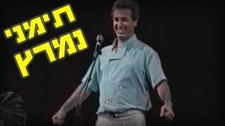 אבנר דן - תימני נמרץ