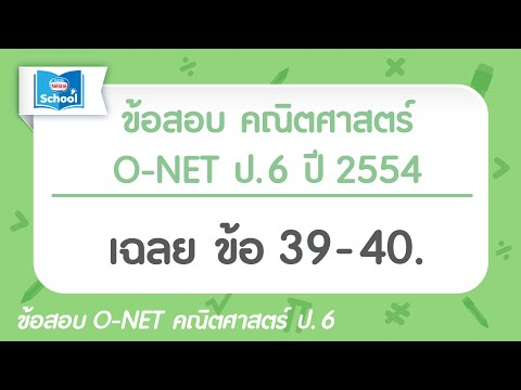 ข้อสอบ O-NET ป.6 ปี2554 : คณิตศาสตร์ ข้อ39-40