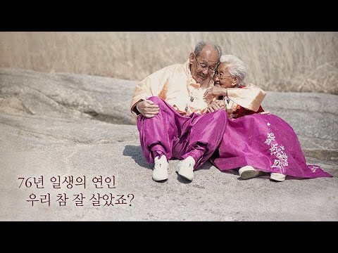 님아, 그 강을 건너지 마오. My Love, Don't Cross That River, 2014(Trailer)