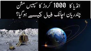 What Happened To Chandrayaan 2 Mission ? | Urdu / Hindi