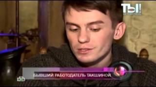 Юля Такшина и Олег Перцев. (НтВ)