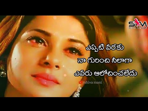 Telugu Heart Touching Whatsapp Status Video//telugu Love Failure Girls Sad Dialogue From Status