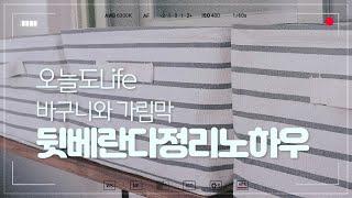 뒷베란다정리/천가리개만들기(재봉틀NO)