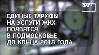 Подмосковье перейдет на единый тариф ЖКУ к 2018 году