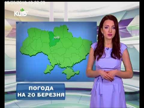 Телеканал Київ: Погода на 20.03.18