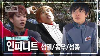 [정글 팬캠] 다시 돌아와~! 정글 인피니트만 모아모아 [정글의 법칙|SBS 방송]