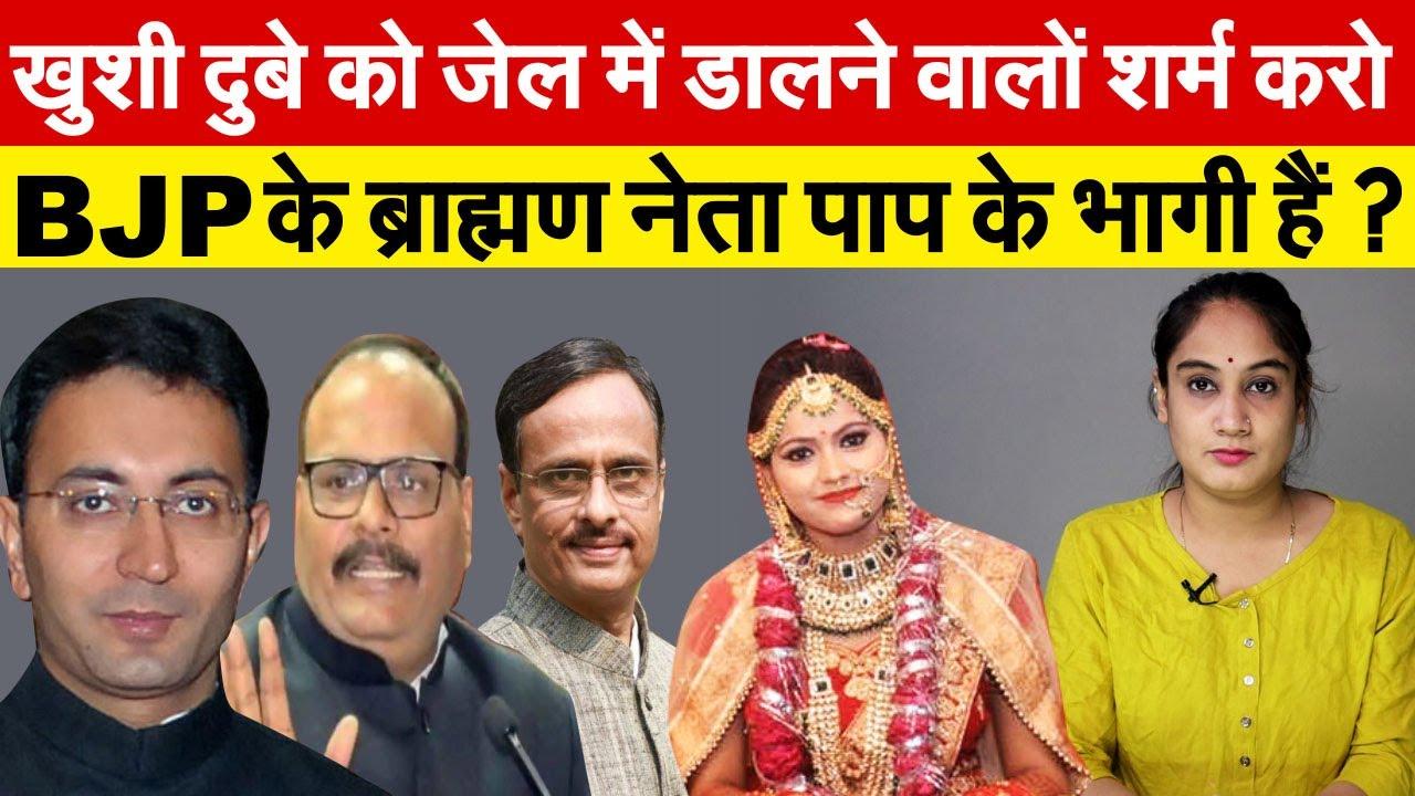 क्या BJP में कोई मर्द ब्राह्मण नेता नहीं है.जो खुशी दुबे को न्याय दिला सके   ANALYSIS BY PRAGYA