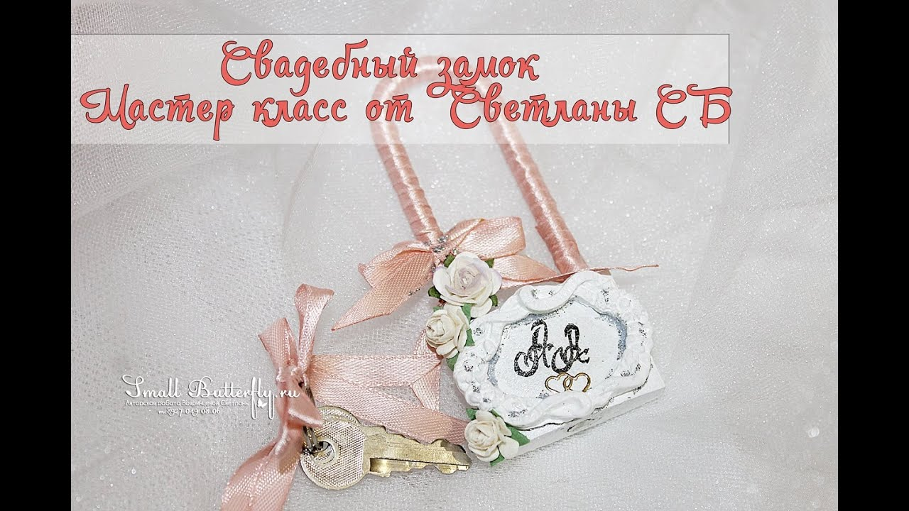 Поздравление на свадьбу замок фото 737