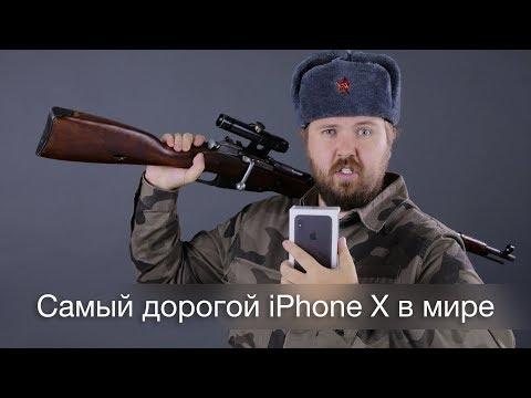 Самый дорогой iPhone X... продается в России - Популярные видеоролики!