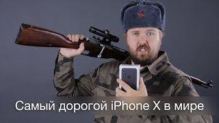 Самый дорогой iPhone X... продается в России(, 2017-09-19T17:44:42.000Z)