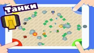 Веселая семейная игра на android 123 PLAYER GAMES можно играть с друзьями или родителями!