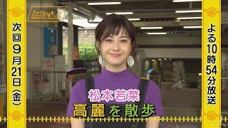 『スマイルすきっぷ』9/21は…松本若菜が[高麗]でスマイルチャージ ! 【TBS】 松本若菜 動画 6