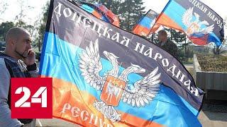 Киев требует «роспуска» ДНР и ЛНР для выполнения Минских соглашений. 60 минут от 16.10.19