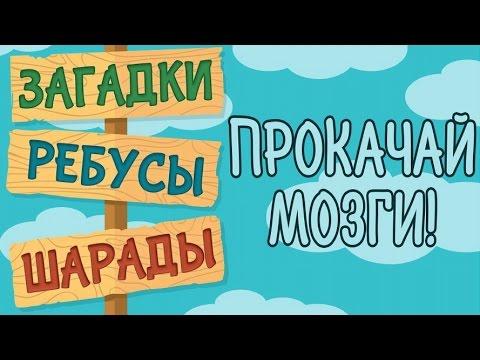АЗБУКА в ЗАГАДКАХ. Загадки на буквы русского алфавита