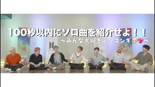 BTS LOVEYOURSELF 結 100秒でソロ曲を紹介せよ!! (ゆる動画)