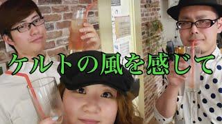 「ケルトの風を感じて」7曲ライブ!ライブカフェ「エクレルシ」【Men's Cap】