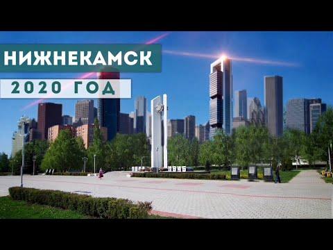 Нижнекамск - что ждать в 2020 году
