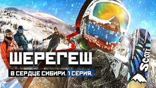 СИБИРЬ ШЕРЕГЕШ горнолыжный курорт Горной Шории Сердце Сибири на GoPRO 7 DJI Лыжи Scott Scrapper