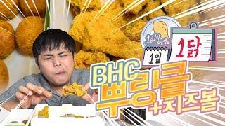 마법의가루가 솔솔! BHC 뿌링클 + 치즈볼 치킨 먹방!