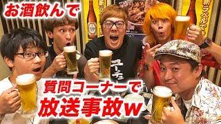 【放送事故】酒飲みながら東海オンエア×ヒカキンで質問コーナーやったらヤバかったwww thumbnail