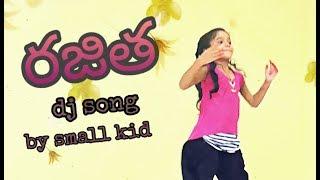 Talenter's choice   rajitha DJ song    Garike Bindhu   PLS SUBSCRIBE