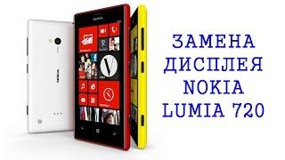 Замена дисплея\тачскрина на Nokia Lumia 720 \ replacement LCD Nokia Lumia 720
