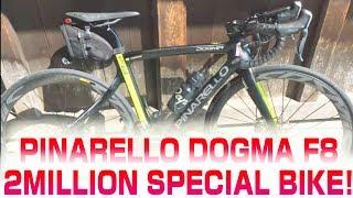 【ロードバイク】伝説のDOGMA F8は総額200万円突破の模様![PINARELLO DOGMA F8 2017 KAMIHAGI CUSTOM]【358TV】