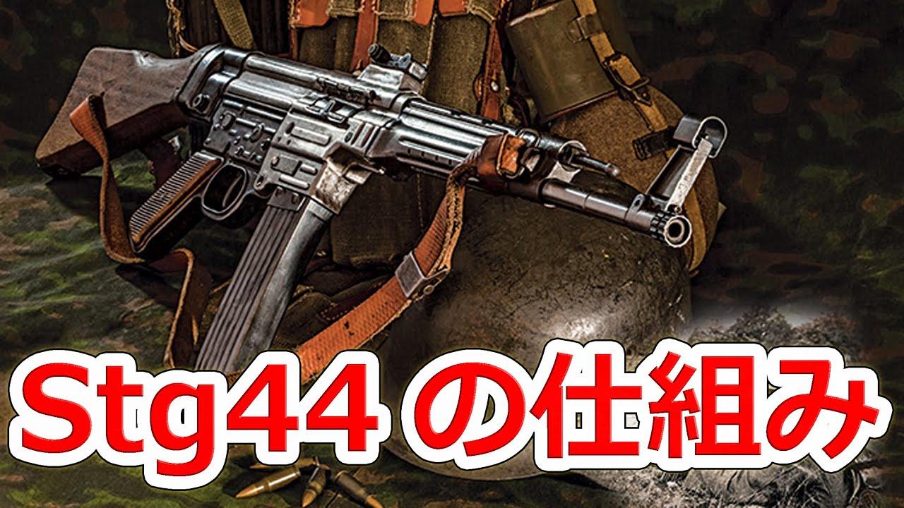 世界初のアサルトライフル Stg44のメカニズム【実銃解説】NHG