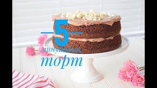 5 минуттық торт. Как приготовить торт за 5 минут.
