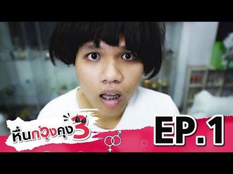 หื่นกวงคุง Season 3 | EP1 : ผมกลับมาแล้ววว | 18+