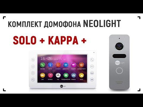 Обзор видеодомофона Neo Light Kappa+ & вызывная панель Neo Light Solo: демонстрация и инструкция