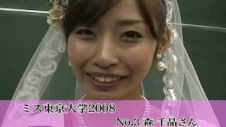 2008年度ミス東大「森千晶」さんの受賞直後の動画です。