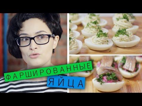 Фаршированное яйцо кулинарный рецепт с фото по шагам