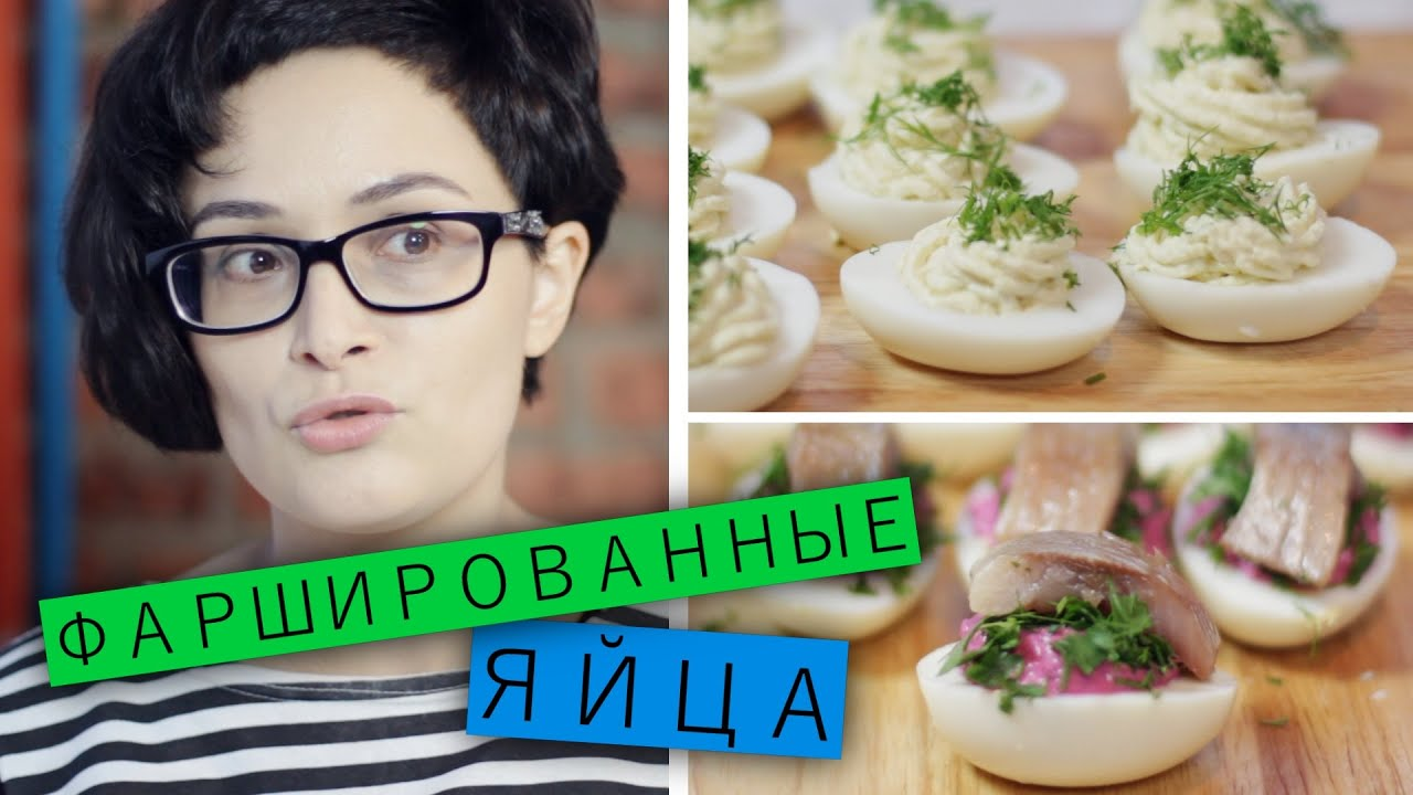 Фаршированные яйца, два рецепта / Рецепты и Реальность / Вып. 18
