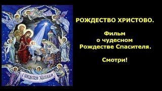 Рождество Христово. Фильм о чудесном Рождестве Спасителя.Смотри!