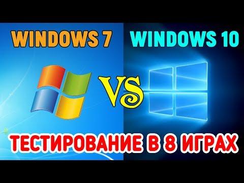 Windows 7 Vs Windows 10 -  тестирование в 8 играх - 1080p