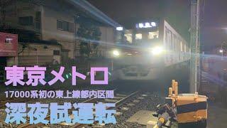 【東上線深夜試運転】東京メトロ17000系02F 下赤塚駅