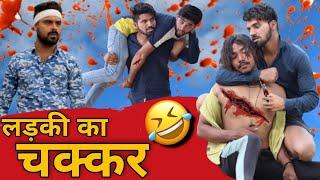 Comedy Video hindi | Comedy Video | ibrahim 420 new video| ibrahim 420 Ki Video| baba 420| Ladki 420