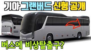 기아 그랜버드 신형 버스 공개 길이는? 승용 디자이너가…