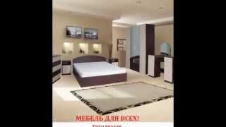 Мебель Украина Сумы, Шостка, Глухов, Полтава, Киев, Харьков(, 2015-06-03T11:24:33.000Z)