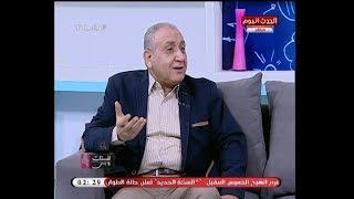 للستات وبس مع مني كمال| حقائق حول مرض السكر مع د. أشرف أبو سالم استشاري جهاز هضمي وكبد 9-5-2018