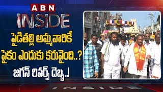 Government Change Impact on Sirimanothsavam in Vizianagaram | Inside