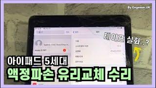 테이프 실화? 아이패드 5세대 액정수리 iPad 5th…