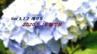 오늘의 검색(써치맨) 2020.5.19 제주도 일정표